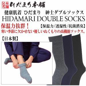 ひだまり本舗 メンズ 紳士ダブルソックス ソックス/靴下/アウトドア用品/2015年モデル(ネコポス不可)