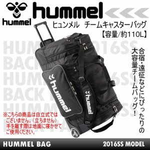 ヒュンメル チームキャスターバッグ 2019年継続モデル [自社](メール便不可)