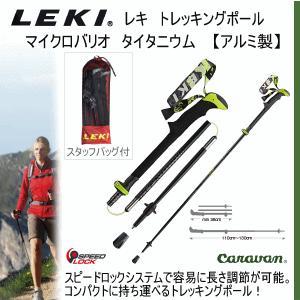 レキ LEKI トレッキングポール マイクロバリオ タイタニウム 登山用ストック・ステッキ/キャラバン 2016年継続モデル(ネコポス不可)|uchiyama-sports