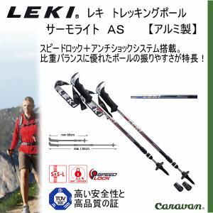 [物流]レキ LEKI トレッキングポール サーモライト AS 登山用ストック・ステッキ/キャラバン 2016年継続モデル(ネコポス不可)|uchiyama-sports