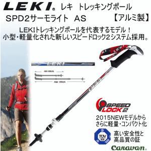 レキ LEKI トレッキングポール SPD2サーモライト AS 1300316/登山用ストック/ステッキ/キャラバン/2016年継続モデル(ネコポス不可)|uchiyama-sports