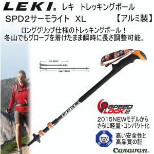 レキ LEKI トレッキングポール SPD2サーモライト XL 1300317/登山用ストック/ステッキ/キャラバン/2016年継続モデル(ネコポス不可)|uchiyama-sports
