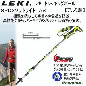 レキ LEKI トレッキングポール SPD2ソフトライト AS 1300318/登山用ストック/ステッキ/キャラバン/2016年継続モデル(ネコポス不可)|uchiyama-sports
