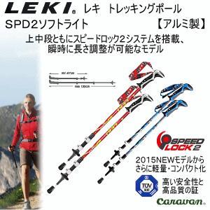 [物流]レキ LEKI トレッキングポール SPD2ソフトライト 1300319/登山用ストック/ステッキ/キャラバン/2017年継続モデル(ネコポス不可)|uchiyama-sports