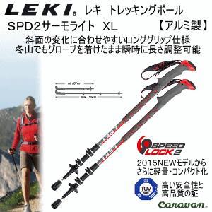 [物流]レキ LEKI トレッキングポール SPD2サーモライト XL 1300347/登山用ストック/2017年モデル(ネコポス不可)|uchiyama-sports