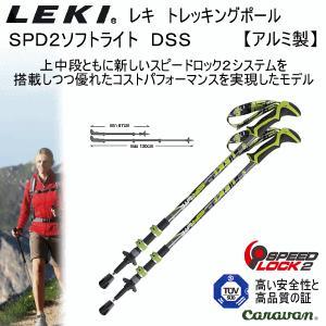 [物流]レキ LEKI トレッキングポール SPD2ソフトライト DSS 1300348/登山用ストック/2017年モデル(ネコポス不可)|uchiyama-sports