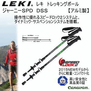 [物流]レキ LEKI トレッキングポール ジャーニーSPD DSS 1300349/登山用ストック/2017年モデル(ネコポス不可)|uchiyama-sports