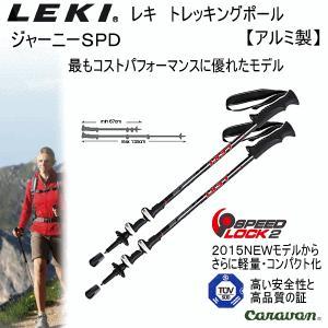 レキ LEKI トレッキングポール ジャーニーSPD 1300350/登山用ストック/2017年モデル(ネコポス不可)|uchiyama-sports
