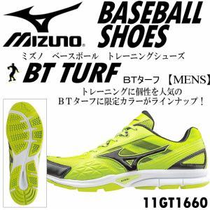 ミズノ MIZUNO 野球 トレーニングシューズ BTターフ 11GT1660/ベースボールシューズ/ラントレ(ネコポス不可)