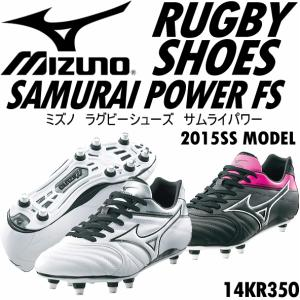 ミズノ MIZUNO メンズ ラグビーシューズ サムライパワー 14KR350/SAMURAI POWER FS/2015年継続モデル(メール便不可)[物流]