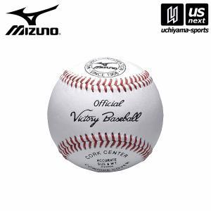 ミズノ 野球 硬式ボール ビクトリー 高校試合球1ダース(12球入り) 2020年継続モデル [取り...