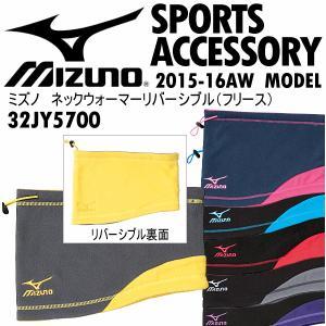 ミズノ MIZUNO ネックウォーマーリバーシブル(フリース) 32JY5700/防寒/ネックカバー/ネックウオーマー/2016〜17年秋冬継続モデル