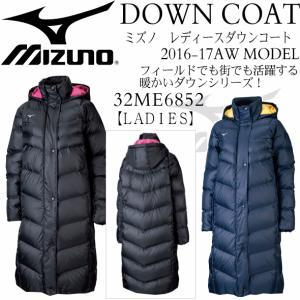 ミズノ MIZUNO レディース ダウンコート 32ME6852/ベンチコート/ロングコート/冬物コート/2016〜17年秋冬モデル(ネコポス不可)