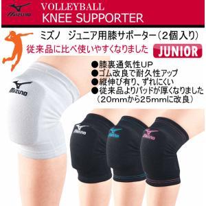 ミズノ MIZUNO バレーボール ジュニア用 膝サポーター(2個セット) ニーサポーター/ひざサポーター 2016年継続モデル(メール便不可)|uchiyama-sports