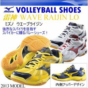 ミズノ MIZUNO バレーボールシューズ ウエーブライジン バレーシューズ/WAVE RAIJIN LO/9KV330/2015年継続(ネコポス不可)[物流] uchiyama-sports