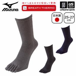 ミズノ MIZUNO メンズ ブレスサーモ 5本指ソックス A2JX4502/ソックス/靴下/アウトドア用品 2016〜17年秋冬継続モデル
