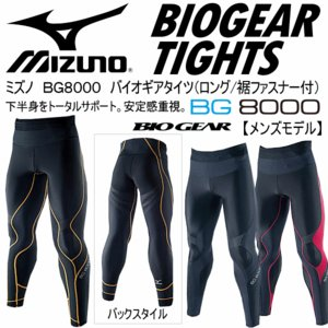 ミズノ MIZUNO メンズ バイオギアタイツ(ロング) BG8000 A60BP270/ロングタイツ/2015年継続モデル(ネコポス不可)