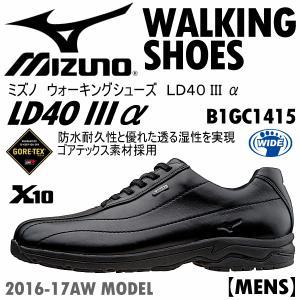 [物流]ミズノ MIZUNO メンズ ウォーキングシューズ LD40 III α B1GC1415/2016〜17年秋冬(ネコポス不可)|uchiyama-sports