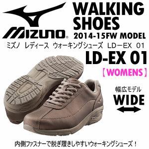 [物流]ミズノ MIZUNO レディース ウォーキングシューズ LD−EX01 ウオーキング/B1GD1422/2017年継続モデル(ネコポス不可)|uchiyama-sports
