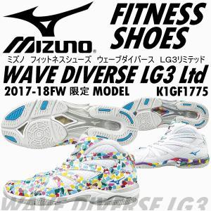 [物流](P10倍)ミズノ MIZUNO フィットネスシューズ ウエーブダイバース LG3 リミテッド K1GF1775/2017〜18年秋冬限定モデル(ネコポス不可) uchiyama-sports