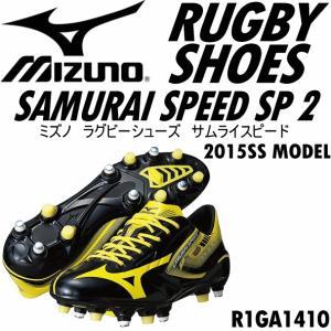 ミズノ MIZUNO メンズ ラグビーシューズ サムライスピード R1GA1410/SAMURAI SPEED SP 2/2015年(メール便不可)[物流]