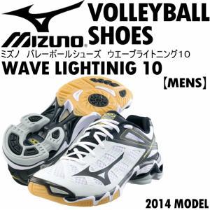 ミズノ MIZUNO バレーボールシューズ ウエーブライトニング 10 ウェーブライトニング/バレーシューズ/V1GA1400(ネコポス不可)|uchiyama-sports