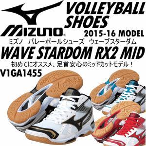 ミズノ MIZUNO バレーボールシューズ ウエーブスターダム RX2 ミッド V1GA1455/WAVE STARDOM RX2 MID(ネコポス不可)
