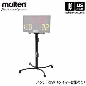 [自社]モルテン molten カウント表示板/得点板 デジタルタイマー デジタイマ用/デジタイマー用 フロアスタンド 2017年継続モデル(ネコポス不可)[取り寄せ]|uchiyama-sports