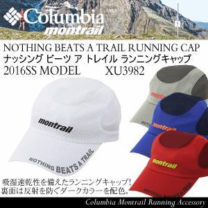 (Rオープン記念クーポン有) コロンビアモントレイル  ランニングキャップ NOTHING BEATS A TRAIL RUNNING CAP   2016年春夏モデル(メール便不可)