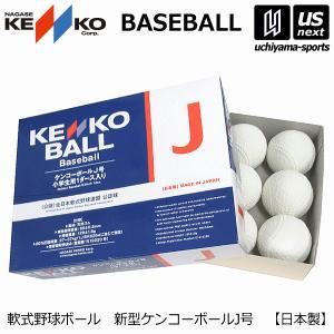 /メーカー ナガセケンコー(NAGASE KENKO) /品名 新型ケンコーボールJ号 /品番 J ...