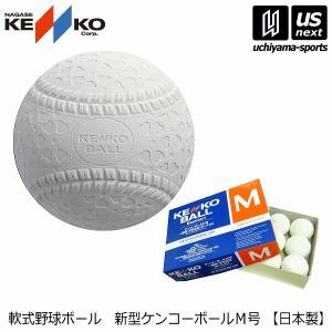 (送料無料)ナガセケンコー 軟式野球ボール 新型ケンコーボールM号 1ダース 1打 2019年継続モデル [物流](メール便不可)