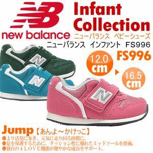 [物流]ニューバランス NEW BALANCE ベビーシューズ FS996 CFI・CHI・CII/2017〜18年秋冬新色(ネコポス不可) uchiyama-sports
