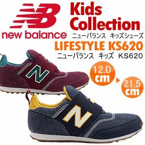 (送料無料)ニューバランス キッズシューズ KS620/BUI・BUP・NAI・NAP/2016〜17年秋冬新色追加(ネコポス不可)