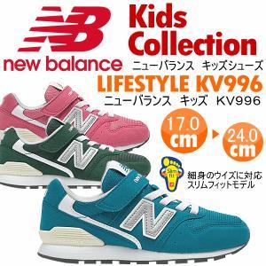 [物流]ニューバランス NEW BALANCE キッズシューズ KV996 CFY・CHY・CIY/2017〜18年秋冬新色(ネコポス不可) uchiyama-sports