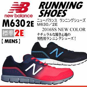 ニューバランス NEW BALANCE メンズ ランニングシューズ M630 標準/2E/男性用 2016年春夏新色(メール便不可)[物流]|uchiyama-sports