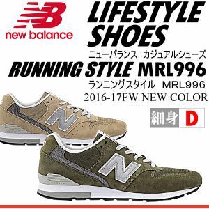 ニューバランス NEW BALANCE スニーカー MRL996 MJ・ML/ユニセックス/2016〜17年秋冬新色(ネコポス不可)[物流] uchiyama-sports