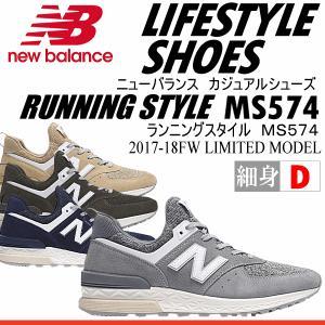 ニューバランス カジュアルシューズ MS574 BB・BG・BM・BS/2017〜18年秋冬限定モデル(ネコポス不可)[物流] uchiyama-sports