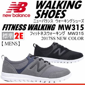 [物流]ニューバランス NEW BALANCE メンズ ウォーキングシューズ MW315 男性用/2017年春夏新色(ネコポス不可)|uchiyama-sports