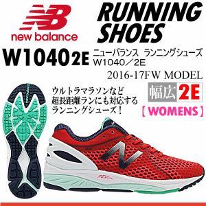 ニューバランス ランニングシューズ レディース W1040(2E) 幅広/女性用 2016〜17年秋冬モデル(ネコポス不可)