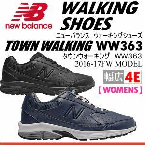 ニューバランス レディース ウォーキングシューズ WW363 ウオーキング/幅広/女性用 2016〜17年秋冬モデル(ネコポス不可)