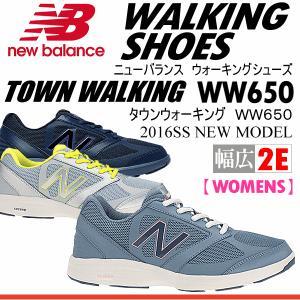 [物流]ニューバランス NEW BALANCE レディース ウォーキングシューズ WW650(2E)幅広/女性用/2016年春夏モデル(ネコポス不可)|uchiyama-sports
