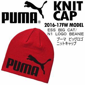 [物流](ネコポス利用で送料無料)プーマ PUMA ニット帽 ESS BIG CAT/N1 LOGO BEANIE 052925/ニットキャップ/帽子/2016〜17年秋冬モデル[M便 1/1]|uchiyama-sports