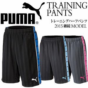 プーマ PUMA メンズ トレーニングハーフパンツ 862218/ジャージ/トレーニングウェア/2015年継続モデル(ネコポス不可)