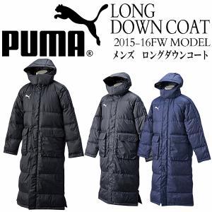 (エントリーでP10倍)プーマ PUMA メンズ ロングダウンコート 920214/ロングコート/ベンチコート 2015〜16年秋冬モデル(ネコポス不可)