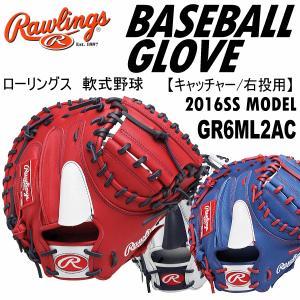 ローリングス Rawlings 野球 軟式野球キャッチャー用グラブ GR6ML2AC  野球グラブ/2016年春夏モデル(ネコポス不可)