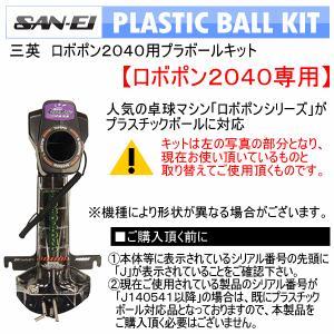 [自社]三英 SAN−EI/サンエイ 卓球 ロボポン2040用プラボールキット 11−086−400/プラスチックボール対応キット(ネコポス不可)[取り寄せ]|uchiyama-sports