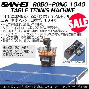 [自社]三英 SAN−EI/サンエイ 卓球マシン ロボポン1040 (卓球ロボット) 到着後レビュー記載でボールサービス(ネコポス不可)|uchiyama-sports