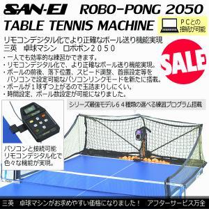 [自社]三英 SAN−EI/サンエイ 卓球ロボット ロボポン2050(卓球マシン) 到着後レビュー記載でボールサービス|uchiyama-sports