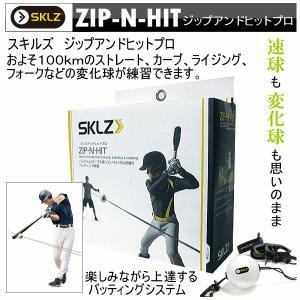 スキルズ SKLZ ジップアンドヒットプロ ZIP−N−HIT PRO ジップヒットプロ 野球 バッティング練習器 2017年継続モデル(メール便不可)[物流]