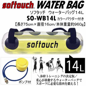 [自社]ソフタッチ ウォーターバック/ウォーターバッグ14L/2017年継続モデル (ネコポス不可)|uchiyama-sports